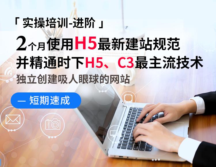 【进阶】2个月掌握H5最新建站规范并精通时下H5、C3最主流技术,独立创建吸人眼球的网