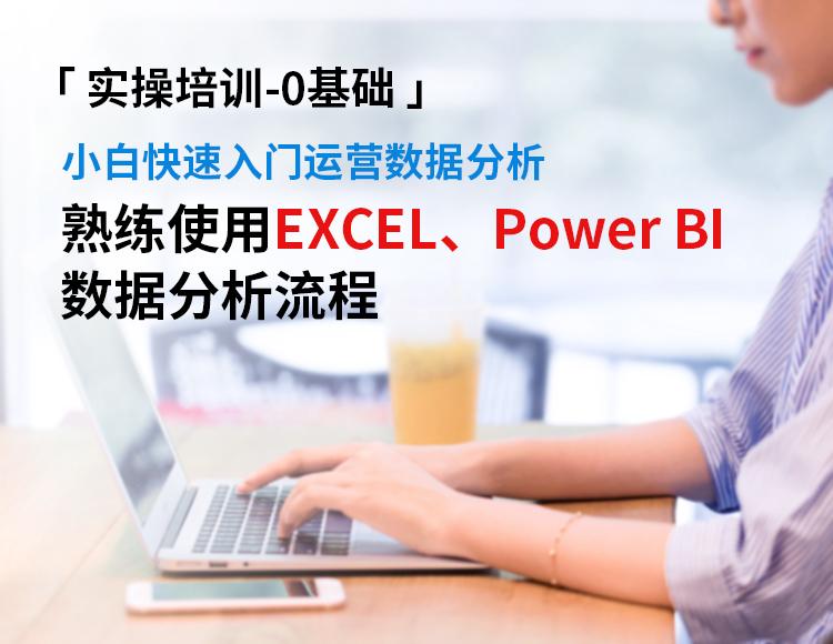 【0基础】小白快速入门运营数据分析,熟练使用EXCEL、Power BI数据分析流程