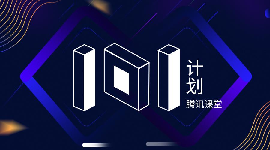 『职坐标』于腾讯课堂101计划,如何做到每月入选,稳如泰山?