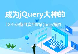 成为jQuery大神的18个必备且实用的jQuery插件