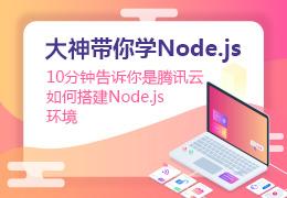 大神带你学Node.js之10分钟告诉你是腾讯云如何搭建Node.js环境