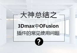 大神总结之3Dmax中OFusion插件的常见使用问题