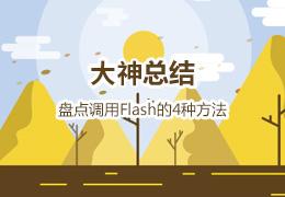 大神总结盘点调用Flash的4种方法