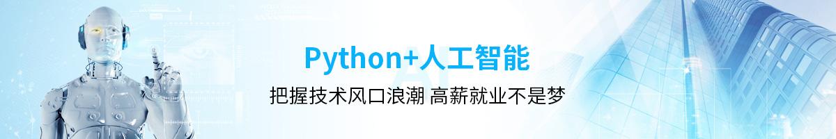 Python+人工智能 挑战高薪