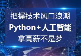 把握技术风口 Python人工智能 挑战高薪