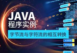 Java程序实例