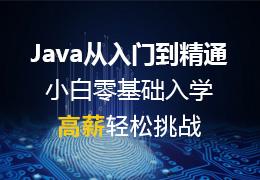 Java从入门到精通小白零基础入学挑战高薪