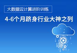 大数据云计算进阶训练4-6个月打造IT精英