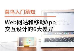 菜鸟入门须知Web网站和移动App的交互设计6大差异