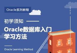 初学须知Oracle数据库入门学习方法
