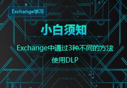 小白须知 Exchange中通过3种不同的方法使用DLP