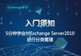 入门须知 5分钟学会对Exchange Server 201