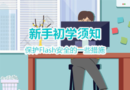 新手初学必知保护Flash安全的一些措施