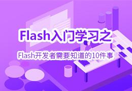 Flash入门学习之Flash开发者需要知道的10件事