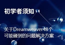 关于Dreamweaver48个可能碰到的 问题解决方案